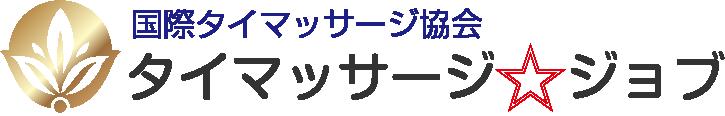 タイマッサージ☆ジョブ
